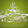 استشهاد الامام الحسن عليه السلام