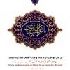 الإمام الرضا ع