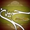 السلام عليك يا أبا عبد الله
