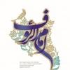 الإمام الرؤوف