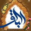 مولد الإمام الباقر عليه السلام