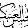 الإمام العسكري عليه السلام