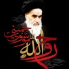 الإمام الخميني قدس سرّه