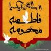 وفاة المعصومة عليها السلام