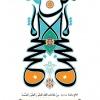نبارك الأمّة الإسلامية ذكرى مولد الإمام الرضا عليه السلام